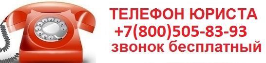 бесплатная юридическая консультация по телефону в одинцово